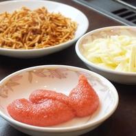 明太子・チーズ…トッピングいろいろで楽しめる♪