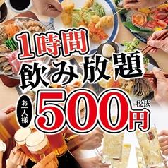 贔屓屋 江坂駅前店のコース写真