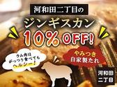 河和田二丁目のおすすめ料理3