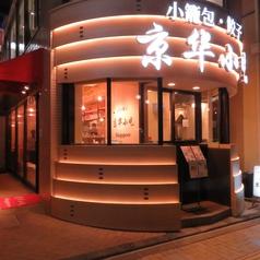 京華小吃 ジンホア 長野店の特集写真