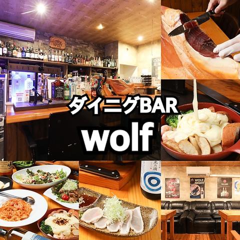 ダイニングBAR wolf
