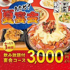 JAPANESE DINING 和民 戸塚店の写真