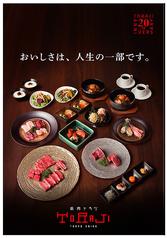 トラジ 新宿西口店の特集写真