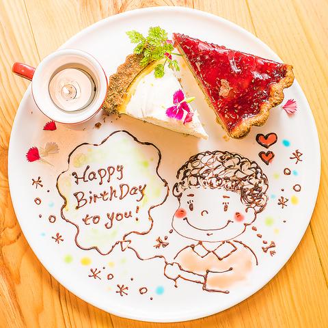【誕生日、記念日、歓送迎会にぴったり】ディナーアニバーサリープラン!! 3600円(税込)