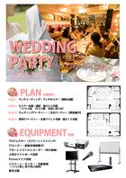 ★wedding2次会・貸切パーティーに★