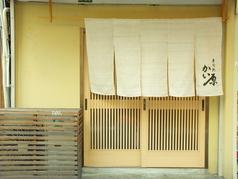 寿司処かい原の写真
