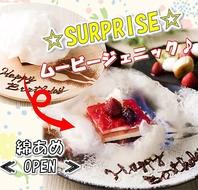 ☆誕生日・記念日☆綿あめサプライズ!?