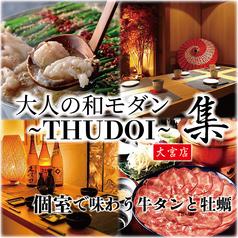 大人の和モダン 酒処 集 TSUDOI 大宮店の写真