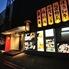 和食と肉料理 仁吉庵 仙台のロゴ