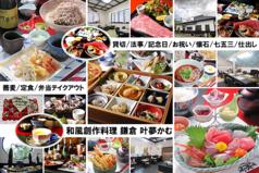 和風創作料理 鎌倉 叶夢かむの写真