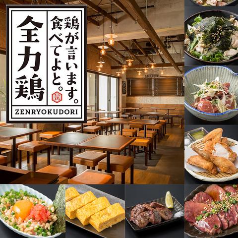 zenryokuniwatori Kashiwa image