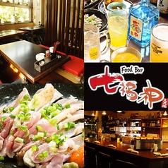 Food Bar 七福神の写真