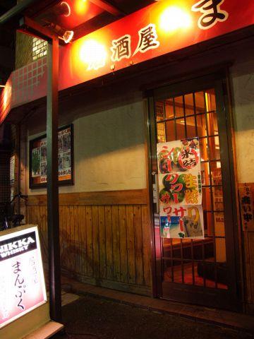 白楽で沖縄気分♪沖縄料理が豊富に揃っている【居酒屋まんぷく】はこちらです☆