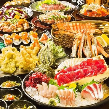 さかなや道場 三代目網元 京急川崎店のおすすめ料理1