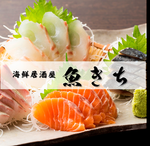 魚きち茅場町店!天ぷらと刺身自慢の海鮮居酒屋。