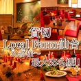 【Local Farm仙台貸切】30名様~最大55名様まで(立食時70名様までOK!!)