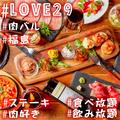 鉄板肉酒場 LOVE&29 福島店のおすすめ料理1