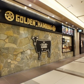 ゴールデンハンバーグ 名古屋駅のグルメ