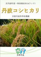 京都の米を使用