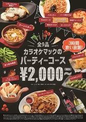 カラオケマック 西新宿店のコース写真