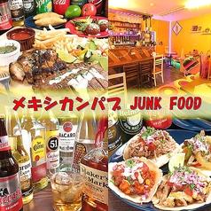 メキシカンパブ JUNK FOODの写真