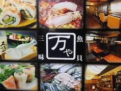 魚貝三昧 万やの写真
