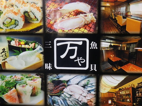 当店自慢のこだわりの魚貝料理をご堪能ください。各種宴会も予約受付中!