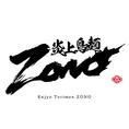 ZONOとラーメンの物語・・・ランチタイムはラーメン屋に変身します!