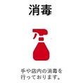 コロナ感染拡大防止のため、店内消毒液を設置しております。