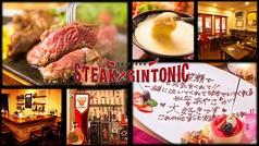 肉バル ステーキ&ジントニックの写真