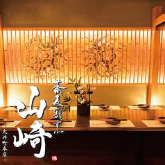 個室居酒屋 蕎麦割烹 山崎 大井町本店の写真