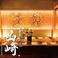 個室居酒屋 蕎麦割烹 山崎 大井町本店の画像