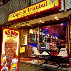 Captain Istanbul キャプテン イスタンブール 栄女子大店の写真