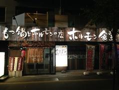 ホルモン食堂 東札幌店の雰囲気1