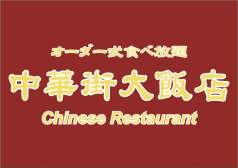 中華街大飯店の特集写真