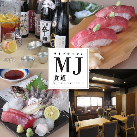 ライブキッチン MJ食道