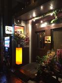 味酒屋 和温の雰囲気3