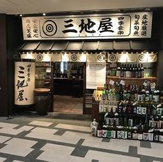 三地屋 さんぢや カレッタ汐留店の写真