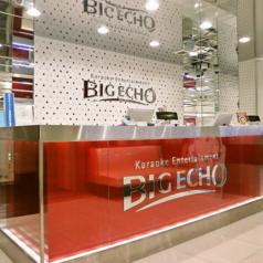 ビッグエコー BIG ECHO 北千住駅前店の写真