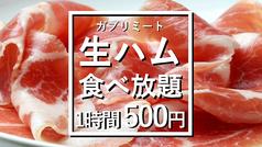肉食BAR ガブリミート 梅田店の写真