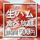 肉食BAR ガブリミート 梅田店の画像