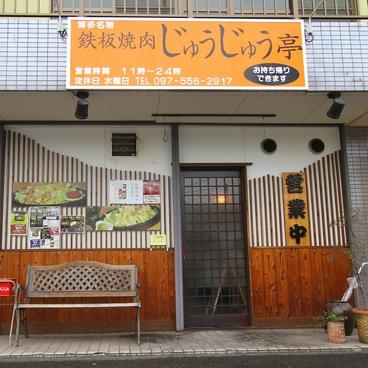 鉄板焼肉 じゅうじゅう亭 明野店の雰囲気1