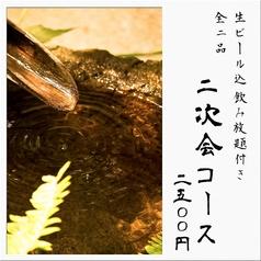 炭火地鶏 室鶏 日本橋三越前本店のコース写真