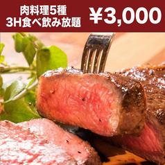 肉MARU 上野店特集写真1