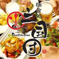 和×中×韓料理 三国団 さんごくだん