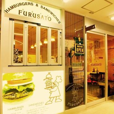 HAMBURGERS&SANDWICHES FURUSATOの雰囲気1