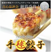 四五六菜館 本館のおすすめ料理2