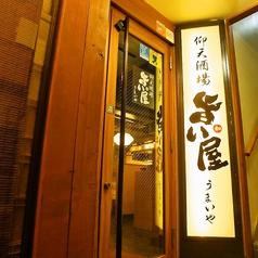 旨い屋 駒澤大学駅前店の写真