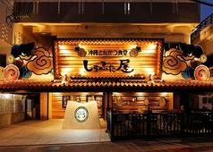 沖縄とんかつ食堂 しまぶた屋