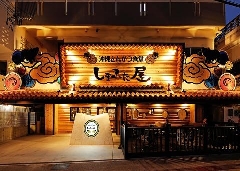 琉球ガラスを照明にあしらったモダンでお洒落な店内で贅沢に味わうやんばる島豚あぐー
